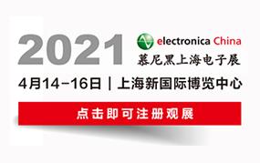 2021慕尼黑上海电子展