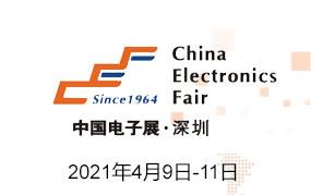 深圳|第97届中国电子展