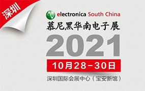 2021慕尼黑华南电子展