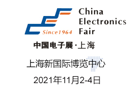 第98届中国电子展